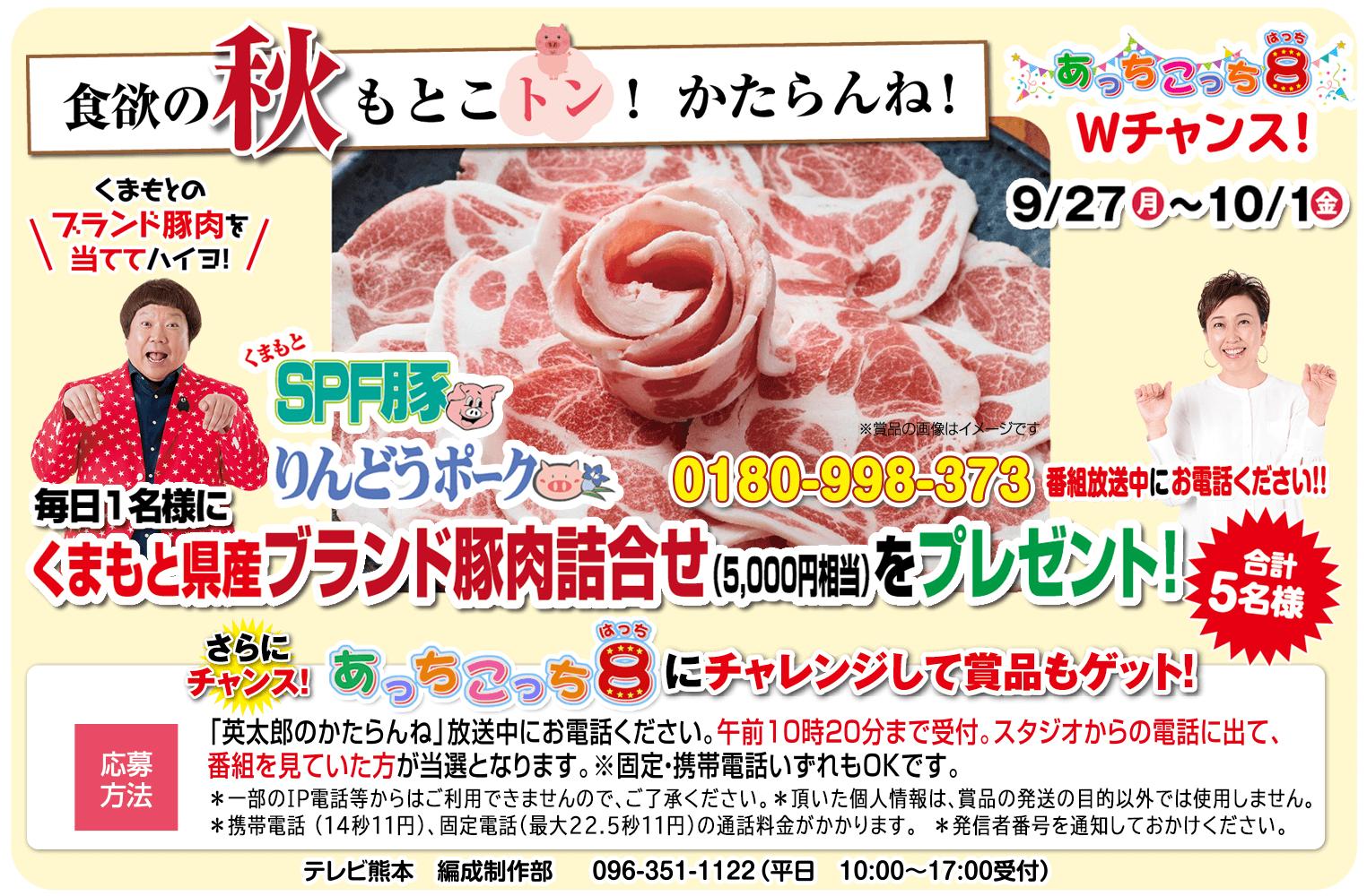 9月の「かたらんね」あっちこっち8Wチャンス!くまもと県産ブランド豚肉詰合せをプレゼント!