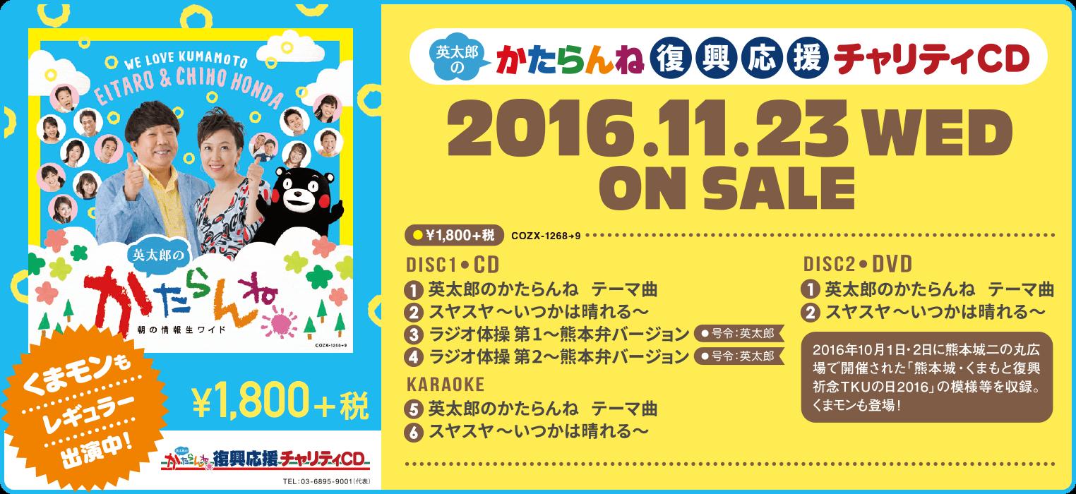 英太郎のかたらんね復興応援チャリティCD 2016.11.23 WED ON SALE
