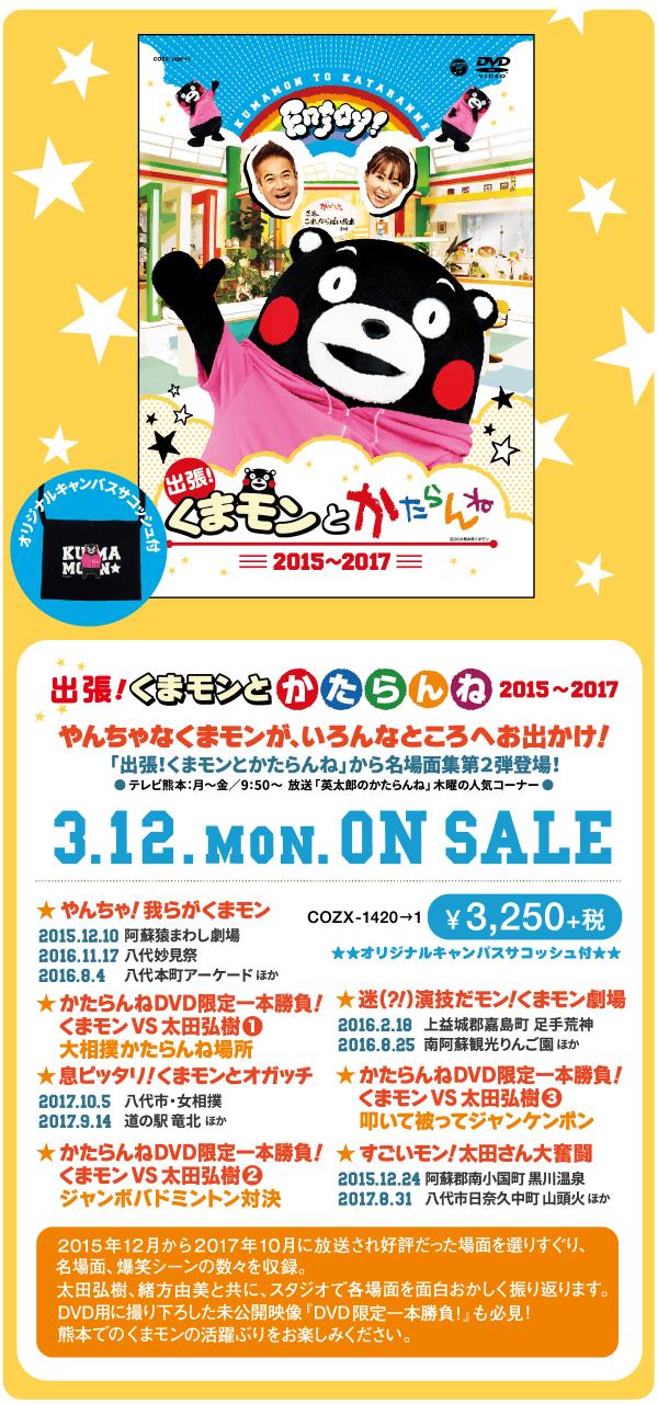 出張!くまモンとかたらんね2015-2017 DVD 2018.3.12 MON ON SALE