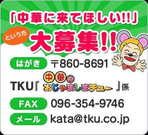 「中華に来てほしい」という方大募集!! TKU 中華のおじゃましまチュ〜係まで