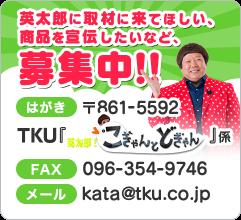 英太郎に取材に来てほしい、商品を宣伝したいなど、募集中