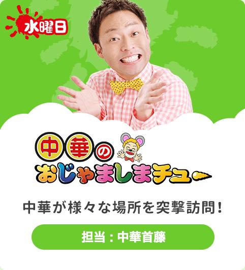 水曜日 中華のおじゃましまチュ〜
