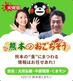 火曜日 熊本のおごちそう
