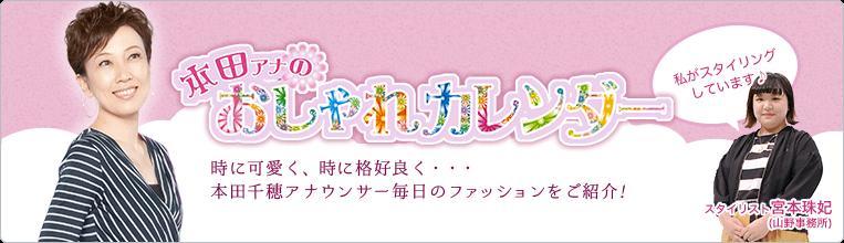 本田アナのおしゃれカレンダー