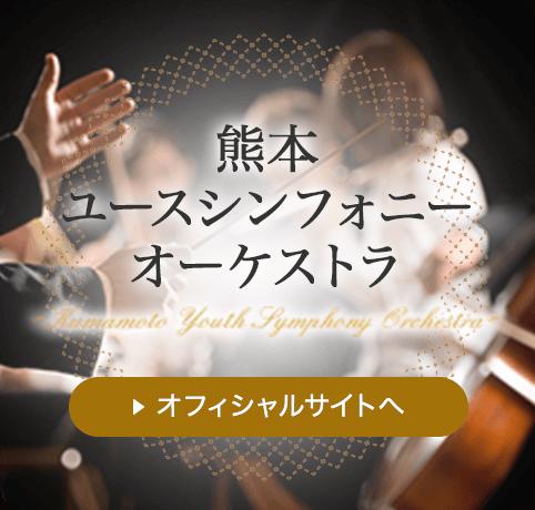 熊本ユースシンフォニーオーケストラ オフィシャルサイトへ