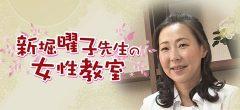 新堀曜子先生の女性教室