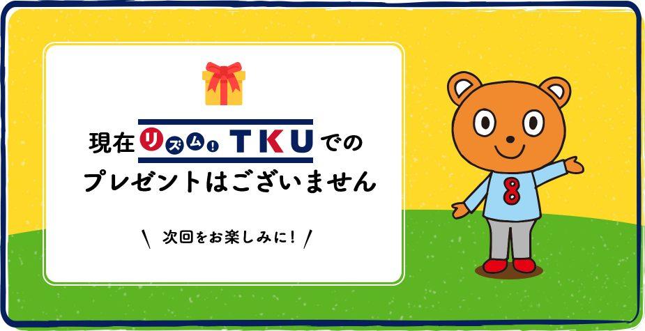 現在リズム!TKUでのプレゼントはございません。次回をお楽しみに!