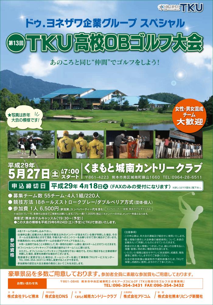 ドゥ.ヨネザワ企業グループ スペシャル 第13回TKU高校OBゴルフ大会