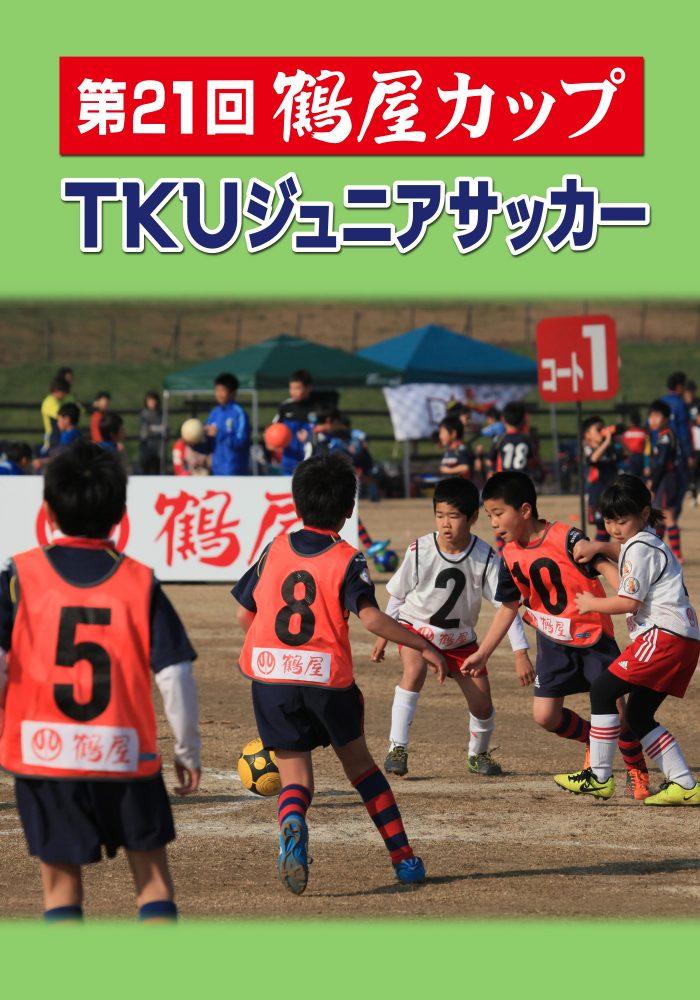 第21回鶴屋カップTKUジュニアサッカー