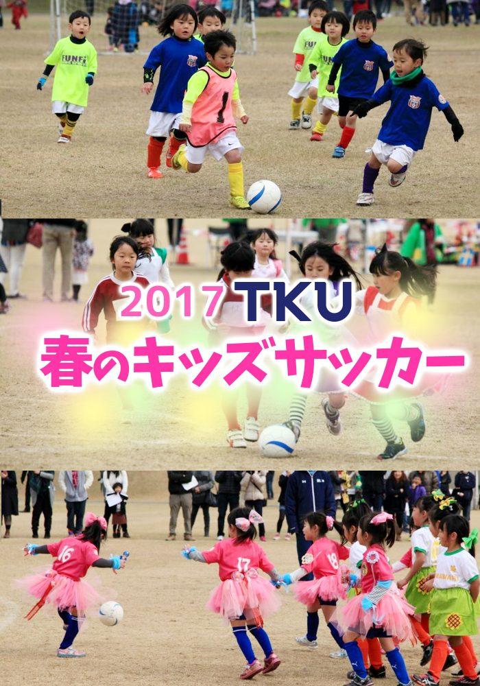2017TKU春のキッズサッカー
