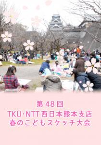 第48回 TKU・NTT西日本熊本支店 春のこどもスケッチ大会 概要