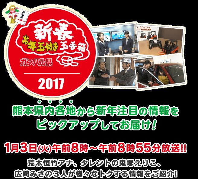 新春お年玉付玉手箱ガンバル県 2017