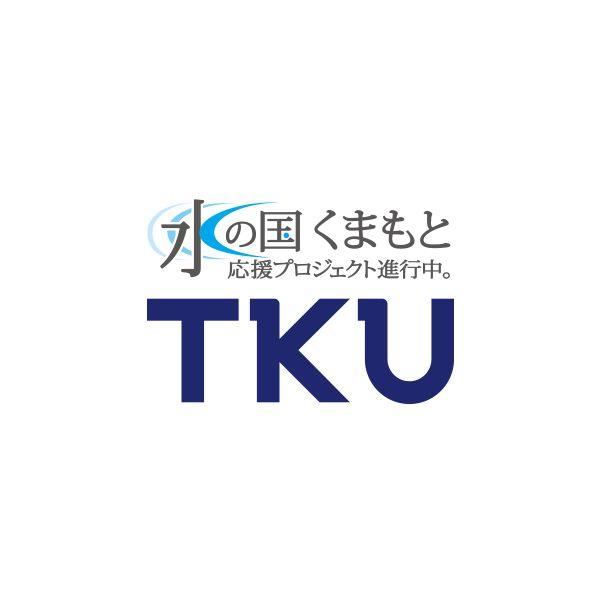 「テレビ熊本」の画像検索結果