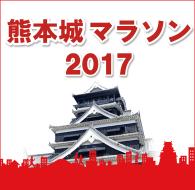 熊本城マラソン2017