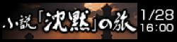 1月28日(土)午後4時放送「小説「沈黙」の旅~遠藤周作と長崎~」