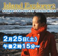 Island Explorer2 水中表現家二木あいが見た天草 イルカと共に暮らす島
