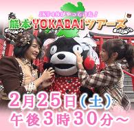 JKT48がやってきた!熊本YOKABAIツアーズ