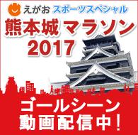 熊本城マラソン動画配信中