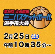 ミニバスケットボール選手権大会