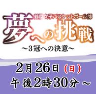鶴屋女子バスケットボール部夢への挑戦~3冠への決意~