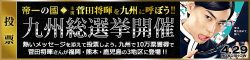 帝一の國 九州総選挙開催