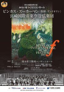 熊本地震復興支援 みらいをつくろうコンサート  ピンカス・ズーカーマン  [ 指揮・ヴァイオリン ]  宮崎国際音楽祭管弦楽団