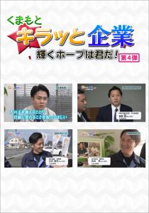 番組(3/5放送)で紹介した企業情報を掲載