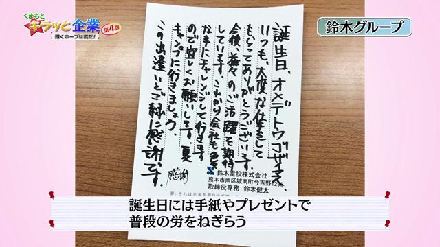 鈴木グループ