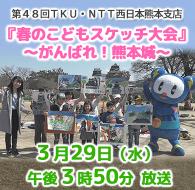 第48回TKU・NTT西日本熊本支店『春のこどもスケッチ大会』~がんばれ!熊本城~