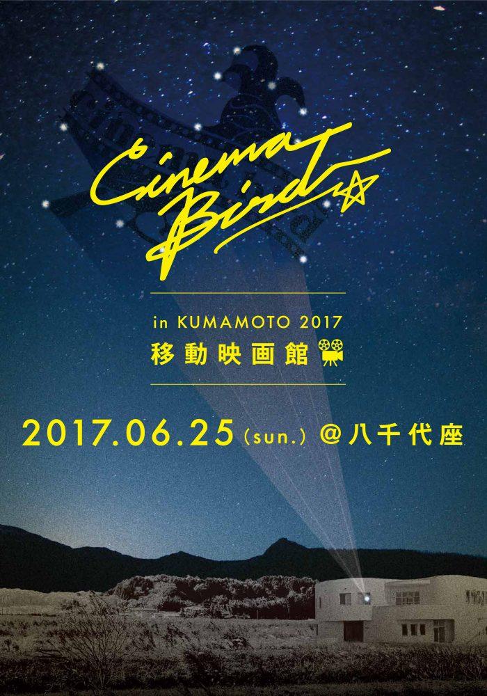 cinéma bird(移動映画館)in 熊本2017