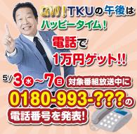 GW!TKUの午後はハッピータイム!電話で1万円ゲット!!