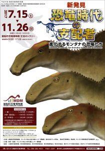 新発見 恐竜時代の支配者 進化するモンタナの恐竜たち