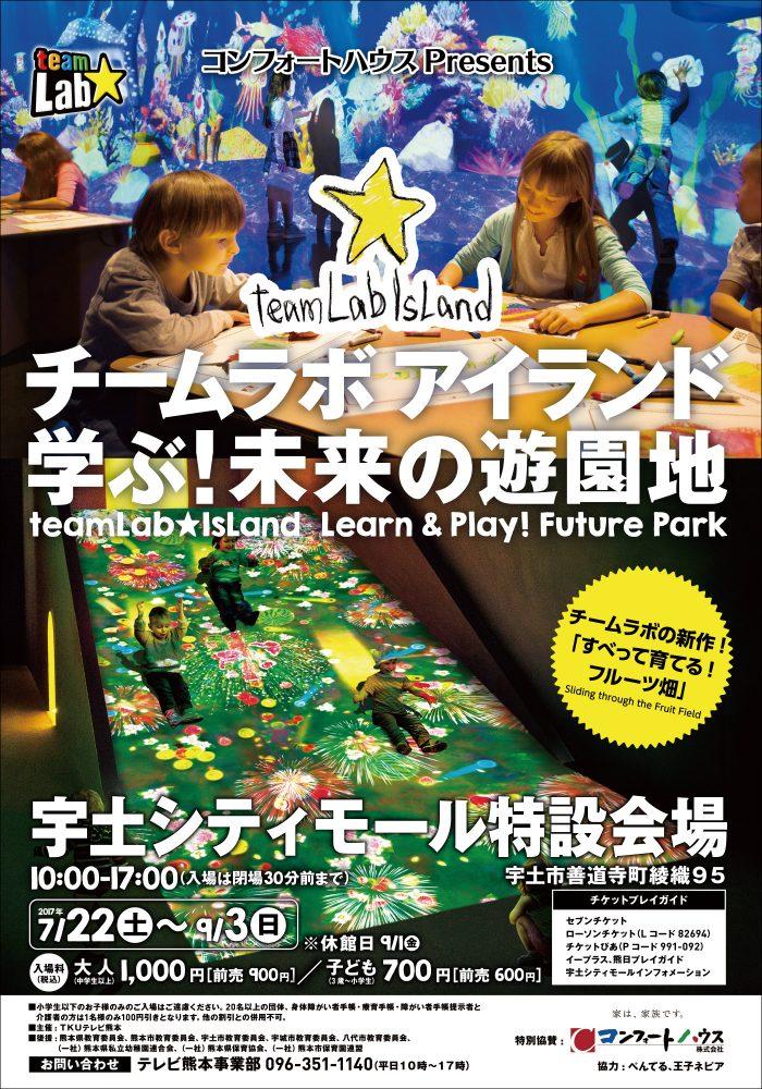 コンフォートハウス Presents 「チームラボアイランド -学ぶ!未来の遊園地-」