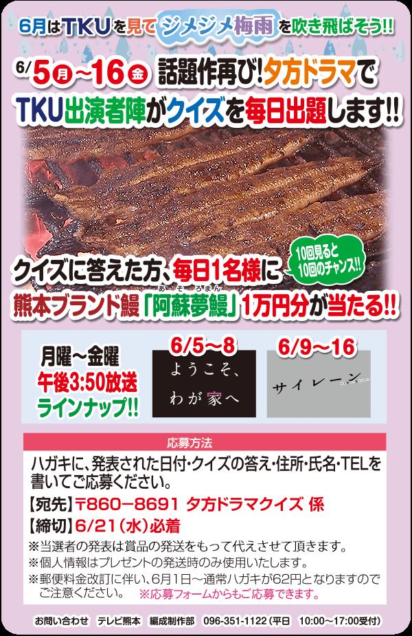 TKU夕方ドラマでうなぎをゲット!クイズキャンペーン