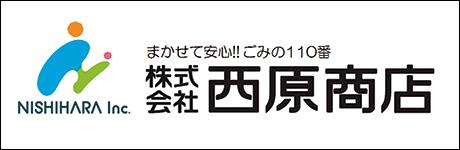 株式会社西原商店公式サイト