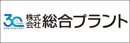 株式会社総合プラント公式サイト