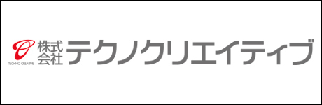 株式会社テクノクリエイティブ公式サイト