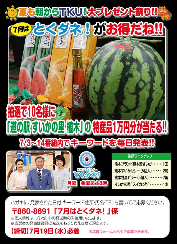 7月はとくダネ!がお得だね!!