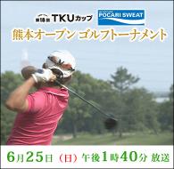九州サーキット 第18回 ポカリスエット TKUカップ熊本オープンゴルフトーナメント