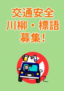 交通安全川柳・標語募集!