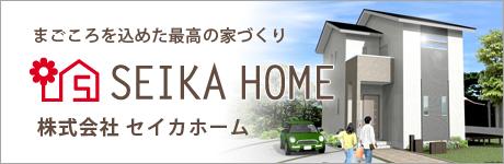 株式会社セイカホーム公式サイト