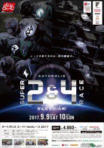 オートポリス スーパー2&4レース 2017