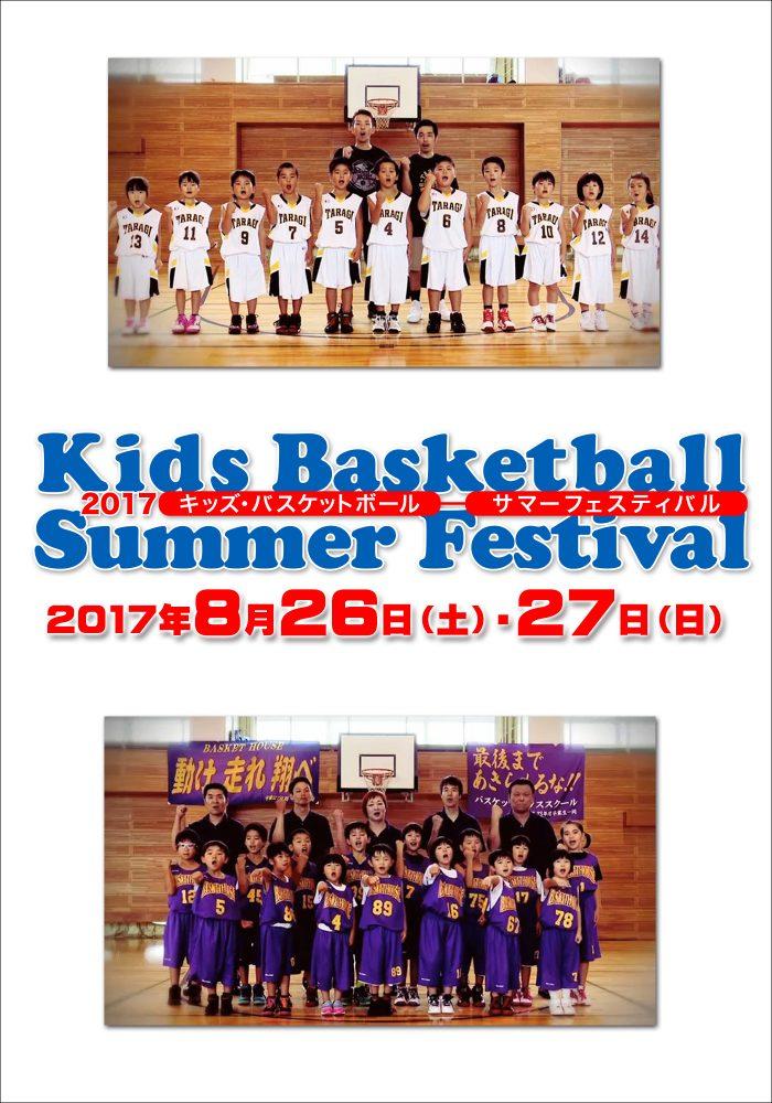 2017キッズバスケットボールサマーフェスティバル