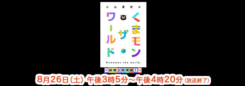小山薫堂のくまモン・ザ・ワールド〜新郷土料理編〜