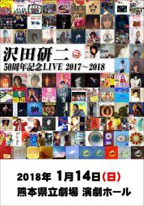 沢田研二 50 周年記念 LIVE 2017~2018