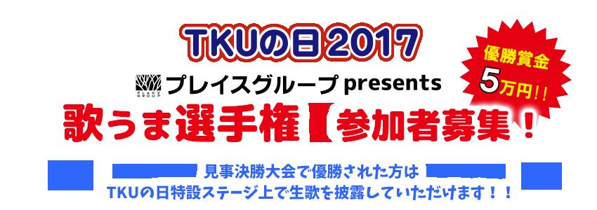 TKUの日プレイスグループpresents歌うま選手権 参加者募集