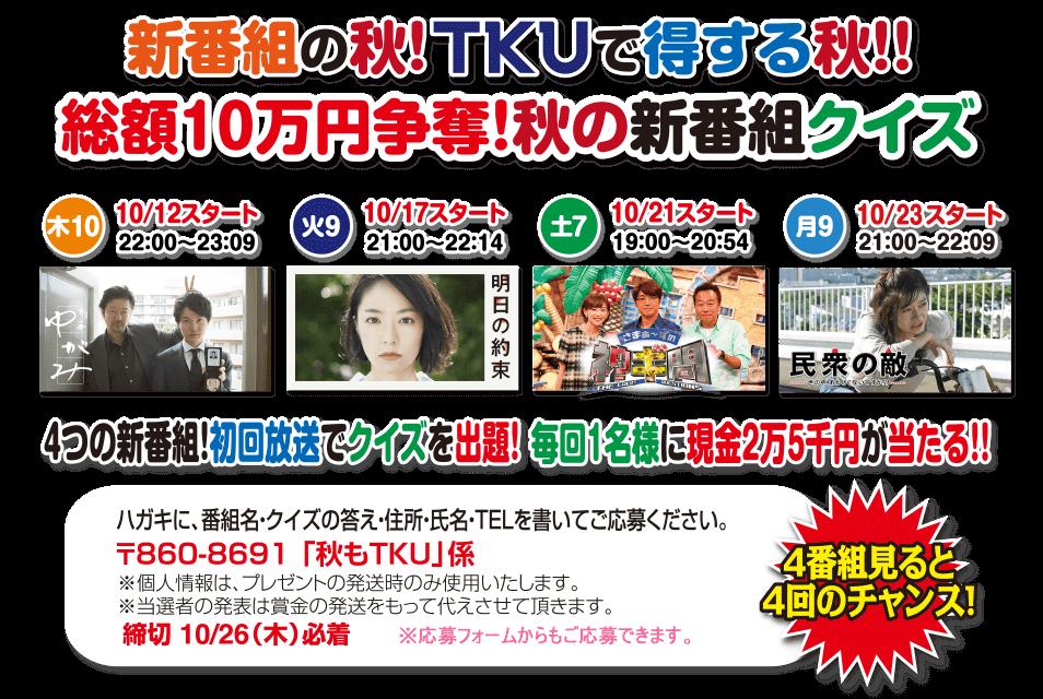 総額10万円争奪!秋の新番組クイズ