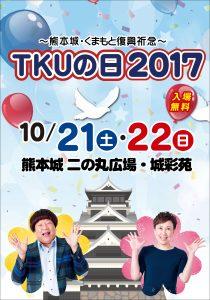 熊本城復興祈念 TKUの日2017