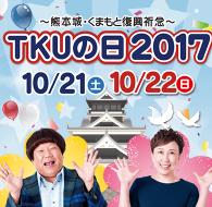 熊本城・くまもと復興祈念 TKUの日2017