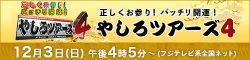 12/3(日)放送予定の「やしろツアーズ4」